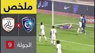 ملخص مباراة الهلال و الشباب ضمن الجولة التاسعة من الدوري السعودي ...
