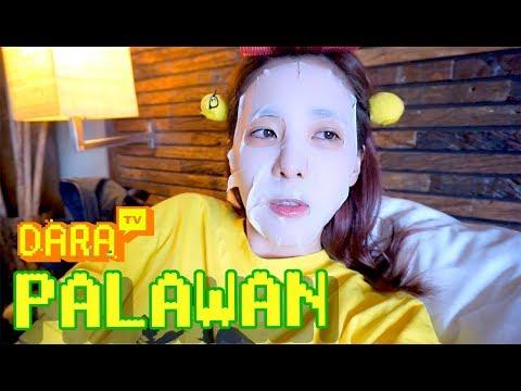 DARA TV │DARA in PALAWAN PART.2 #ep.6 싼토끼의 팔라완 힐링투어 2편