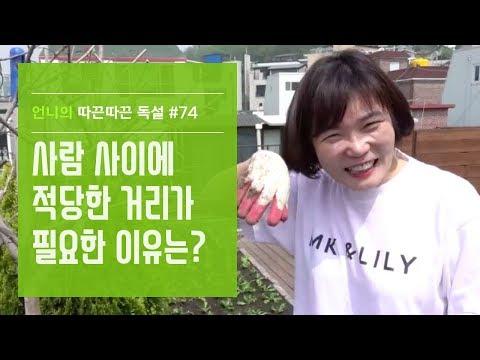 사람과 사람 사이에 적당한 거리가 필요한 이유는 무엇일까?-김미경 언니의 따끈따끈 독설#74