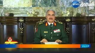 ليبيا: خليفة حفتر يعلن انتهاء صلاحية الاتفاق السياسي الموقع في ...