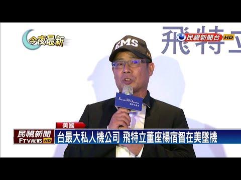 飛特立航空董座 楊宿智在美墜機亡-民視新聞