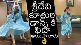 Sridevi Daughter Janhvi Kapoor Superb Dance..