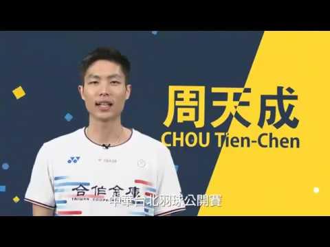 2019中華台北羽球公開賽-周天成加油篇