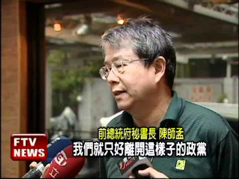 不提名王定宇 陳師孟揚言退黨-民視新聞