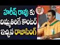 BJP MLA Raja Singh Strong Counter To Minister Harish Rao | Raja Singh Vs Harish Rao | YOYOTV Channel