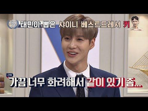 화려함의 끝판왕☆ 샤이니 '베스트 드레서' 키 비정상회담 172회