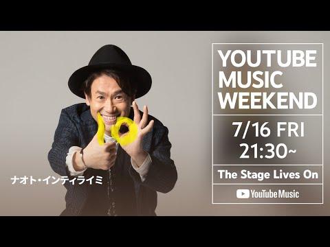 ナオト・インティライミ「ナオト・インティライミ TOUR 2019~新しい時代の幕開けだ!バンダ、ダンサー、全部入り!欲しかったんでしょ?この感じ!~」【YouTube Music Weekend】