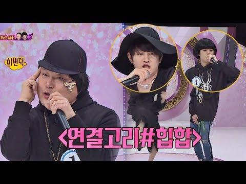 스웩~ 넘치는 MC그리(MC Gree)x호동(Kang Ho-dong) '연결고리'♪ (ft. 희철) 아는 형님(Knowing bros) 126회