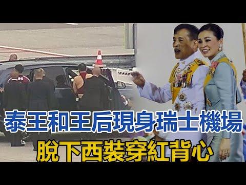 泰王和王后現身瑞士機場!脫下西裝穿紅背心,一堆工作人員排場大 宮廷秘史 