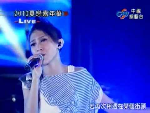 2010花蓮夏戀嘉年華 戴佩妮  - 明天以後