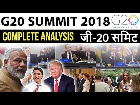 G20 Summit 2018 Argentina Complete Analysis 2022 में भारत में होगा जी- 20 शिखर सम्मेलन