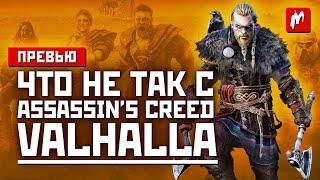 Поиграли в Assassin's Creed Valhalla — Лучше чем Odyssey — Превью — Игромания