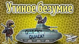 Стрим - Утиное безумие - AMX 40