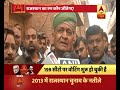 Rajasthan Assembly Election: BJP Did No Development: Gehlot | ABP News  - 01:22 min - News - Video