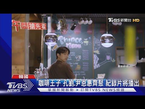 """""""咖啡王子""""孔劉.尹恩惠齊聚 紀錄片將播出"""