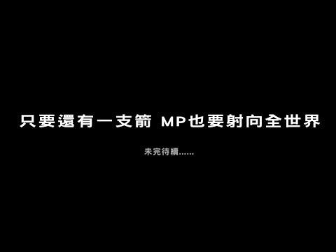 MP魔幻力量2013.6.29「神射手」演唱會幕後紀錄(上)