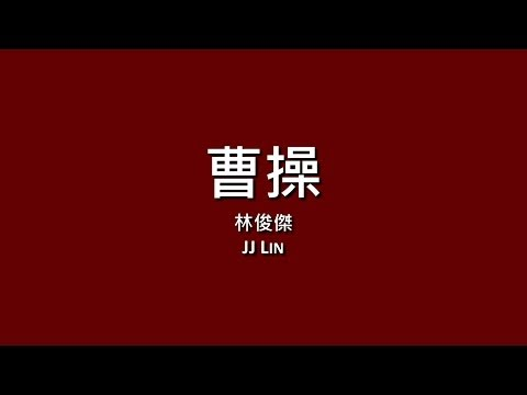 林俊傑 JJ Lin / 曹操【歌詞】