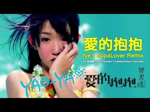 郭書瑤(瑤瑤)《愛的抱抱tyes SupaLover Remix》Official Audio