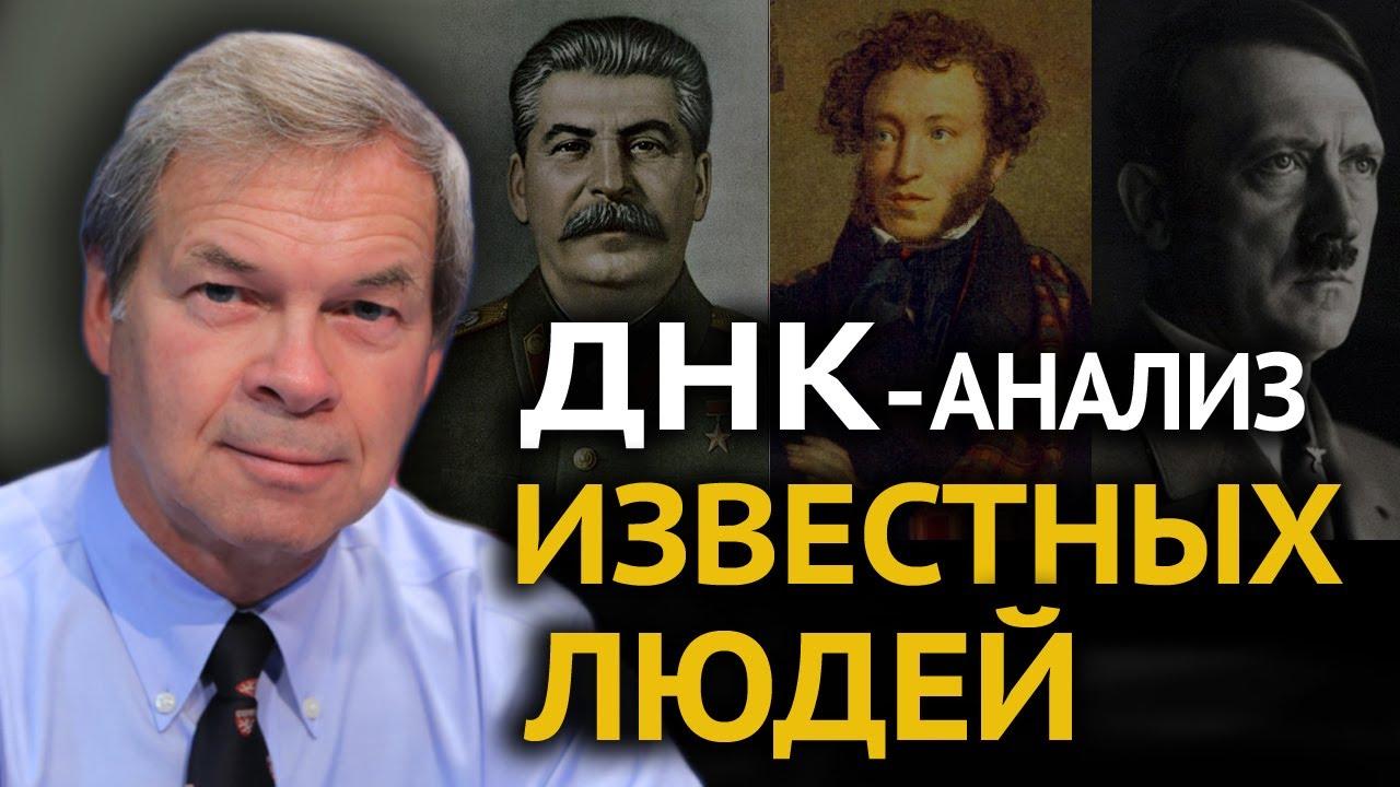 Загадка происхождения Сталина и другие тайны, которые раскрывает ДНК-анализ