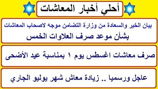 صرف منحة عيد الاضحي لاصحاب المعاشات وتشكيل لجنة لص ...