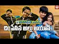 Allu Ayaan And Arha Performs On #OMGDaddy Song Teaser @ 'Ala Vaikuntapurramloo'