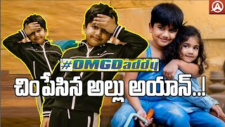 Allu Ayaan And Arha Performs On #OMGDaddy Song Teaser @ 'A..