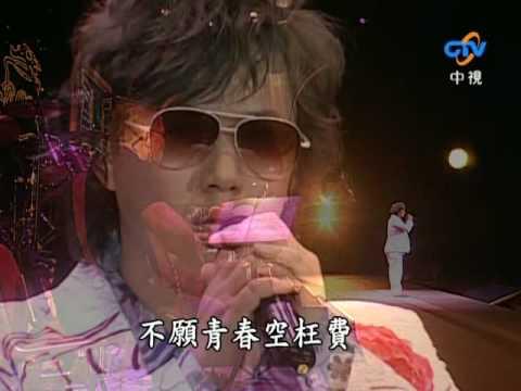 2-02-花若離枝【2008楊培安蕭煌奇演唱會】