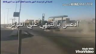 تفحيط في فرح يوسف التيهي وتصميم المقاطع سيدالتيهي2018 ...