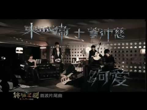 夠愛MV完整版  東城衛  曾沛慈