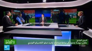 الدوري التونسي.. ملعب سوسة يتحول لساحة صدامات عكرت صفو ...