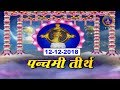 Pachami Theerdham-Hindi   Part 1   12-12-18   SVBC TTD