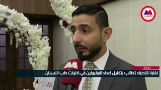 نقابة الاطباء تطالب بتقليل اعداد المقبولين في كليات طب الاسنان ...