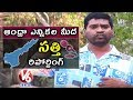 Bithiri Sathi Reporting On AP Politics