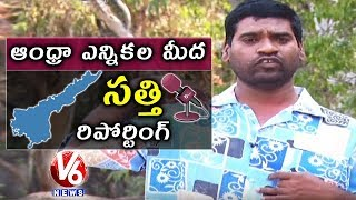 Bithiri Sathi Reporting On AP Politics..