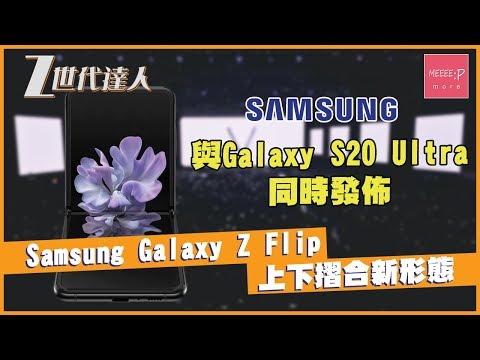 Samsung Galaxy Z Flip 上下摺合新形態 與 Galaxy S20 Ultra 同時發佈 【2020】