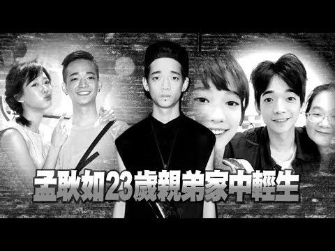 慟!孟耿如清晨5點獲知噩耗 23歲親弟家中輕生 | 蘋果娛樂 | 台灣蘋果日報