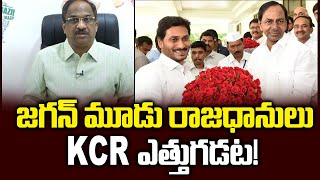Prof Nageshwar analysis over KCR behind CM Jagan's three c..