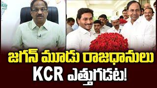 Prof Nageshwar analysis over KCR behind CM Jagan's three c..