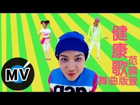 范曉萱 Mavis Fan - 健康歌『舞曲版』 (官方版MV)