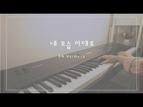 내 모습 이대로 / ccm 묵상 피아노 [ by 온하모니 ]