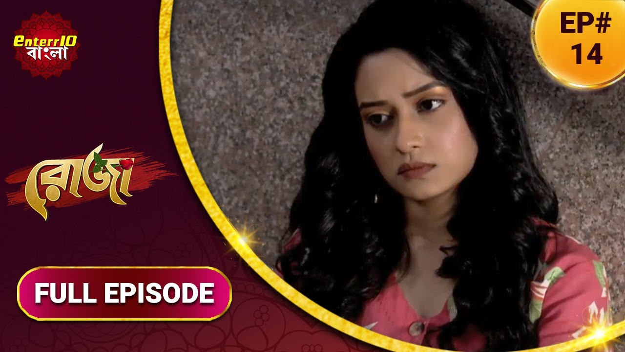 Roja | রোজা | নতুন এপিসোড 14 | বাংলা নতুন টিভি শো | সম্পূর্ণ কাহিনী
