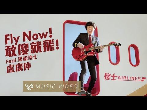 盧廣仲 Crowd Lu【Fly Now!敢傻就飛!】Official Music Video(黑松沙士2019年度主題曲)
