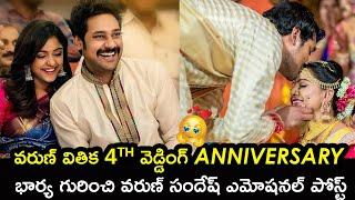 4th wedding anniversary: Varun Sandesh's emotional post on..