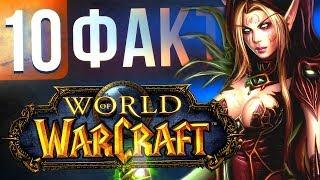 10 ФАКТОВ WORLD OF WARCRAFT, о которых вы могли не знать