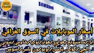 أسعار الموبايلات في السوق العراقي 2019/11/15 جميع الشركات ...