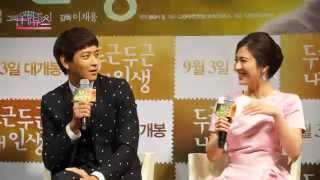 Kang Dong Won: Song Hye Kyo is taller than I thought
