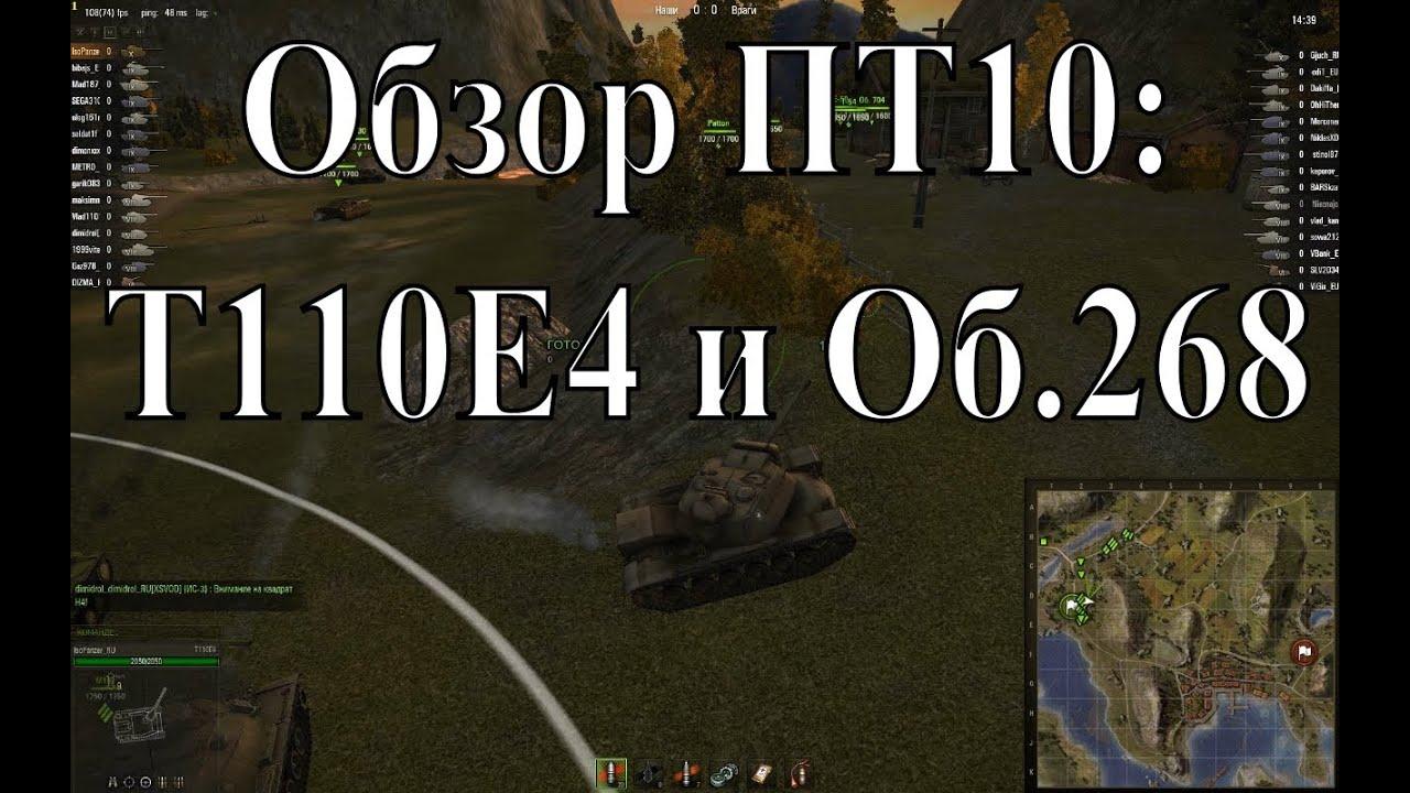 Обзор СТ10 и ПТ10 - часть III - T110E4 и Об.268