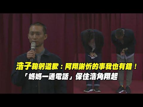 浩子鞠躬道歉:阿翔謝忻的事我也有錯! 「媽媽一通電話」保住浩角翔起