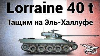 Lorraine 40 t - Как тащить на Эль-Халлуфе