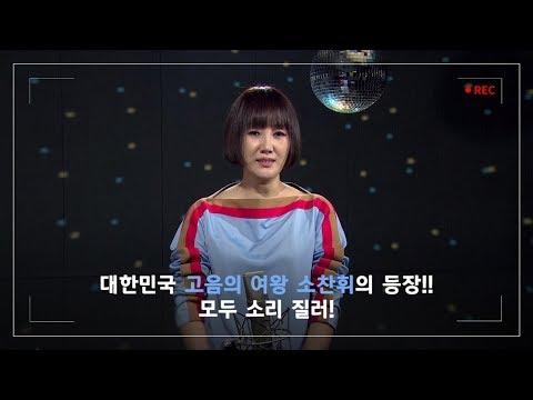 [everysing] 소찬휘 - Tears